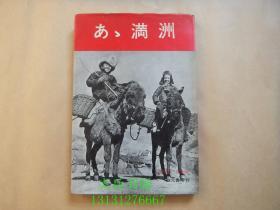 《啊,满洲》378幅抚顺、公主岭、鞍山、奉天、松花江、安东等地珍贵写真!