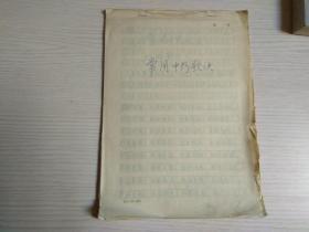 常用中药歌诀(手写本)35页