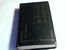 精选日汉学习辞典.【精装】
