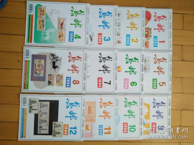 集邮 1994年第1--12期合售20元