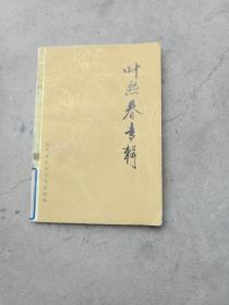 叶熙春专辑
