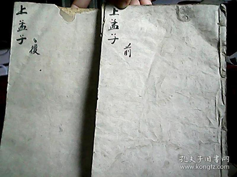 《上孟子》(前后两册)