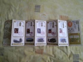 日本邮票 平成迁都1300年纪念