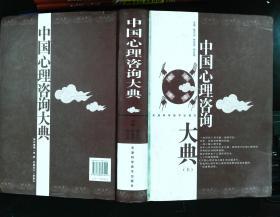 中国心理咨询(上)