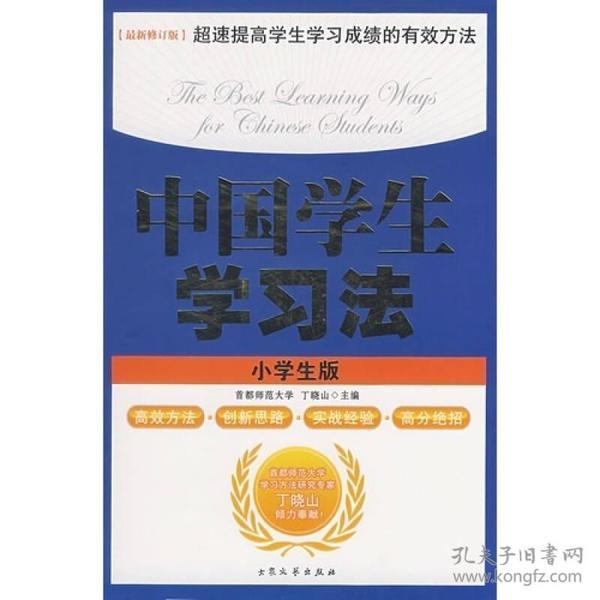 中国学生学习法