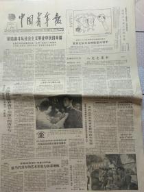 《中国青年报》1983年5月5日