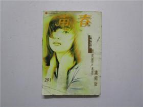 青春杂志 1995年第291期 (封面陈慧娴 莫文蔚 吴国敬报导文章)