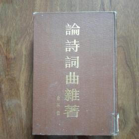 论诗词曲杂著(精装本)