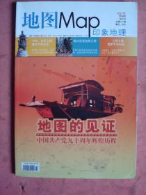 地图 2011年第4期总第121期 地图的见证——中国共产党九十周年辉煌历程