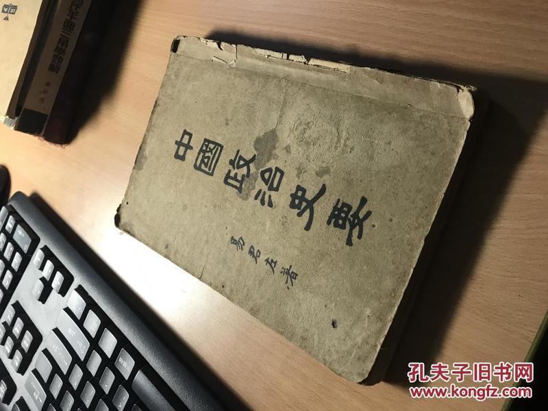 中国政治史要  易君左 著    1929年版本  稀见  漂亮  品 一般