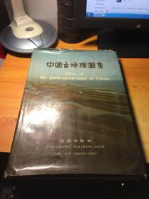 中国古地理图集