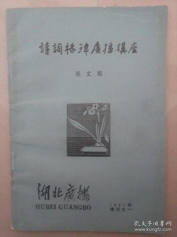 吴丈蜀 1981年钤赠刘湛-秋《诗词格律广播讲座》一册(湖北广播出版社1981年版)
