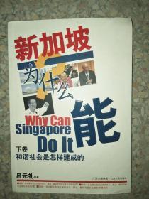 正版图书新加坡为什么能(下卷)9787210036357