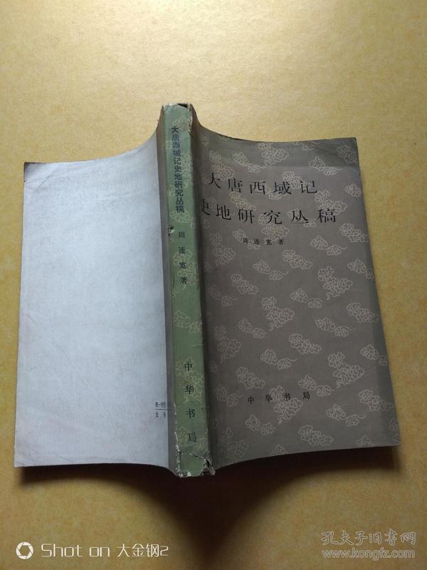 大唐西域记史地研究丛稿(馆藏) 包邮挂