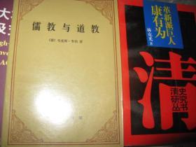 儒教与道教  私藏