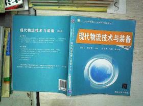 现代物流技术与装备(第2版).***