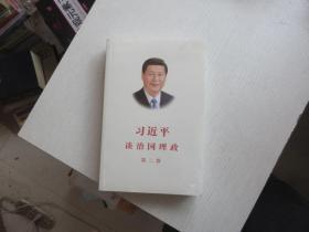 习近平谈治国理政 第二卷 未开封 正版