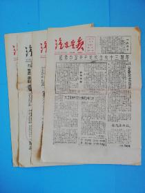 汽车兵报创刊号.2.3.5期4张合售【1984年】