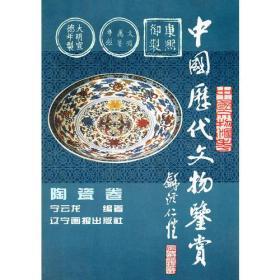 中国历代文物鉴赏 陶瓷卷