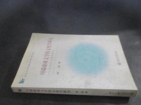 川端康成文学的文化学研究:以东方文化为中心