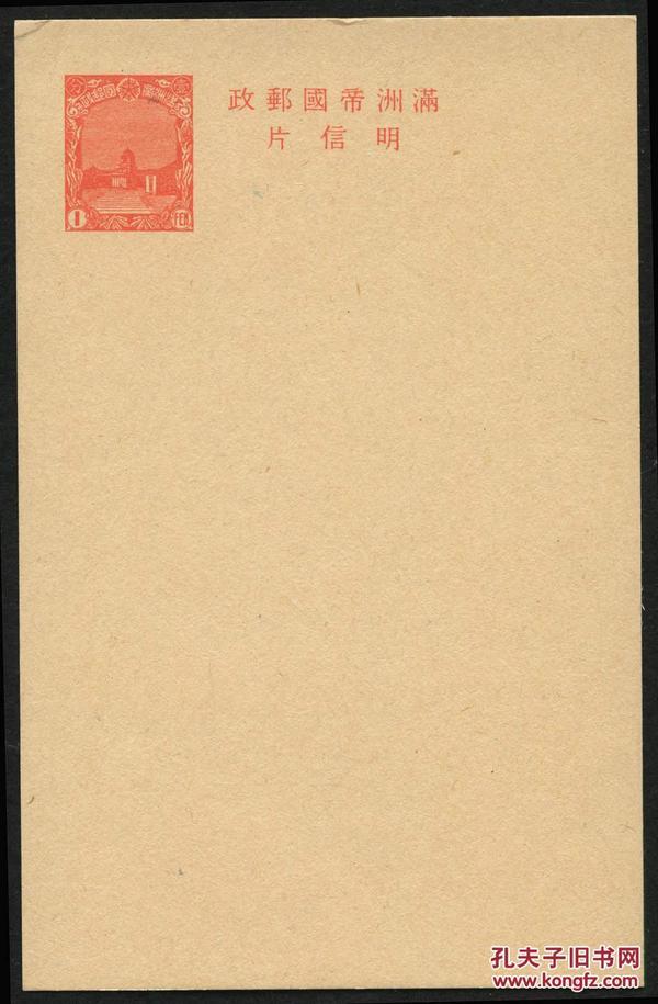 满洲帝国中式国务院大楼1分邮资明信片新一件