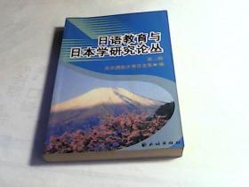 日语教育与日本学研究论丛.第二辑