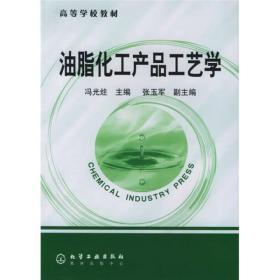 商等学校教材:油脂化工产品与工艺学