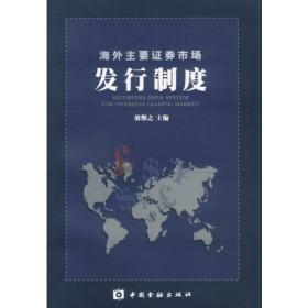 海外主要證券市場發行制度