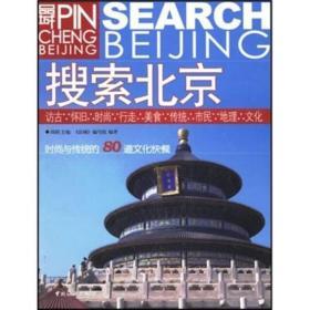 品城系列:搜索北京