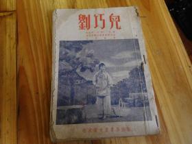 刘巧儿(评剧)1953