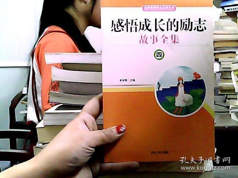 感悟成长的励志故事全集小学潘庄图片