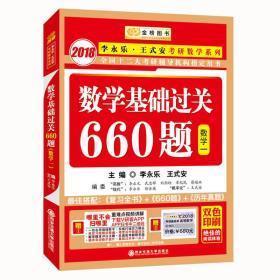 2018数学基础过关660题(数学一)