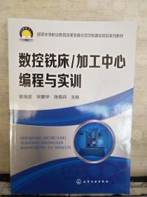 数控铣床/加工中心编程与实训