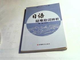 新视野日语精品书系:日语疑难助词辨析