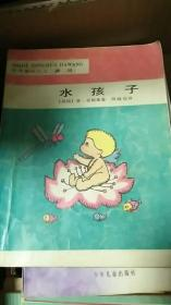 水孩子(世界童话大王 第二辑)