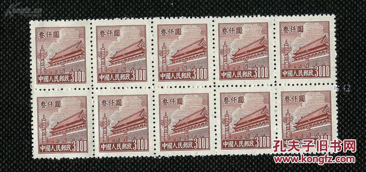 解放初期 普4 3000圆 十联 新未使用 邮票(珍贵 私藏 品佳)