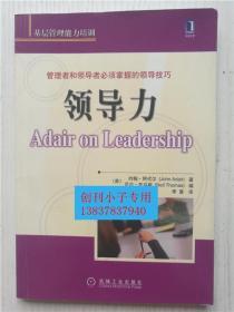领导力--管理者和领导者必须掌握的领导技巧 机械工业出版社