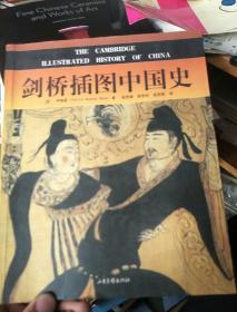 剑桥插图中国史(铜版纸全彩印)1版2印