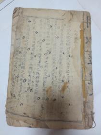 清代写刻版 幼学便读,采芹集(合订本)详见描述