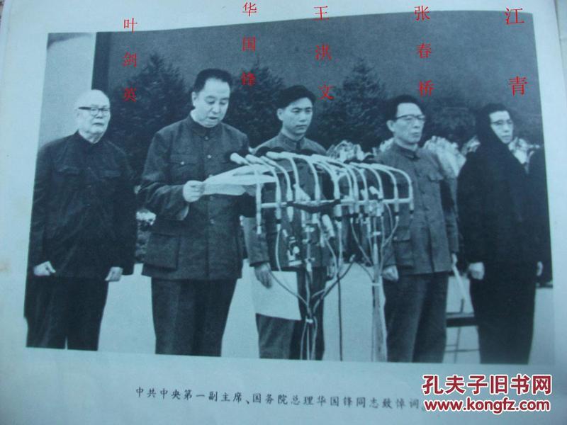 【珍贵】《毛主席永远活在我们心中》画册 在毛主席逝世和追悼会 【王 张 江 姚】照片全 历经洗礼 存世极少