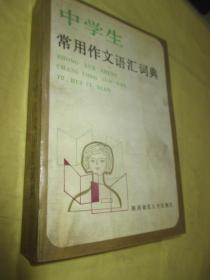 中学生常用作文语汇词典