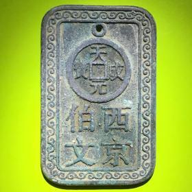 五代十国后唐天成元宝西京伯文铜牌钱包浆孤品大珍