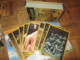 彩图版世界博物馆(16开全8卷)品好