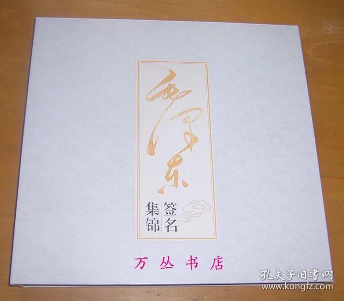 毛泽东签名集锦(线装一函全1册)