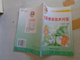 蔬菜育苗技术问答