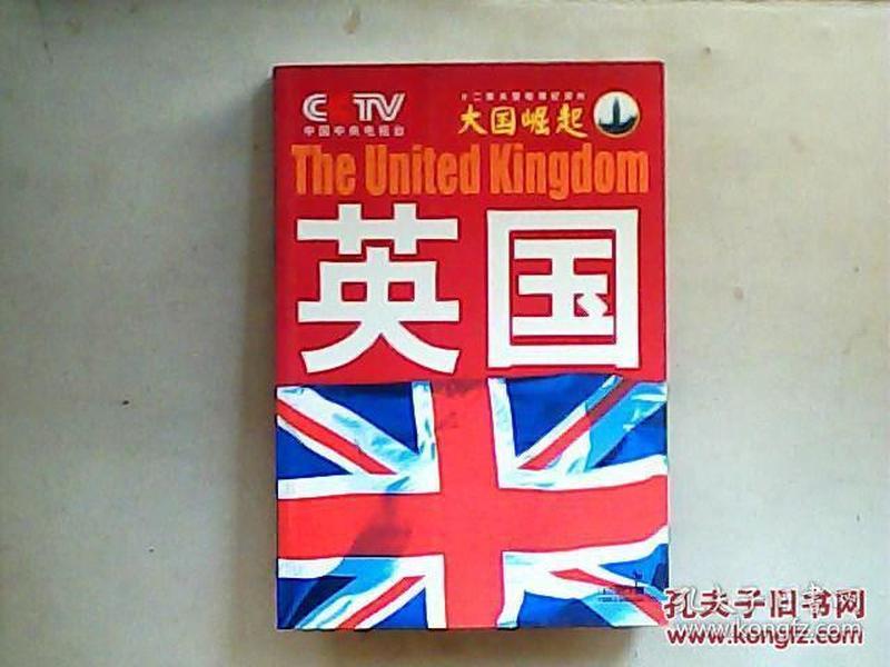 大国崛起系列丛书 英国