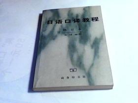 日语口译教程(修订本)