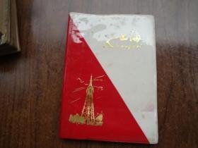 上海老日记本    空白的   多插图