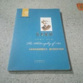 西方经典阅读系列:艺术哲学(一版一印)