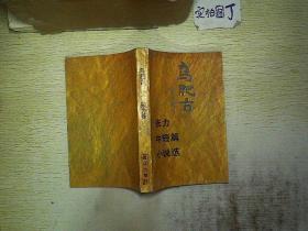 张力中短篇小说选,乌肥古(签赠本)